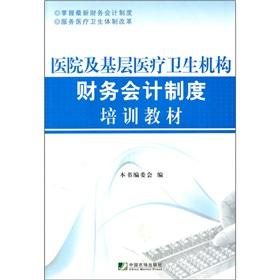 hospitals and primary health agency s financial accounting system. training materials(Chinese ...