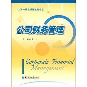 financial management(Chinese Edition): HUANG HONG
