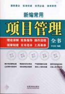 New Common Project Management book(Chinese Edition): PING YUN WANG