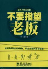 Do not expect the boss(Chinese Edition): ZHU JIANG