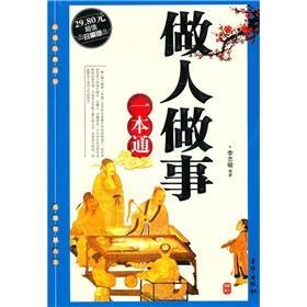 how to get a pass (Value Edition): LI ZHI MIN