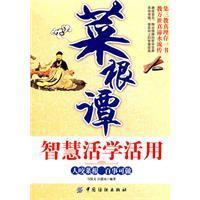 Cai Gen Tan Zhihui everyday living(Chinese Edition): MA YIN WEN
