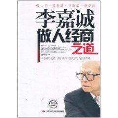 business man Li Ka-shing s Road(Chinese Edition): SUN JUN KAI