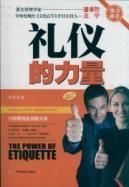 etiquette strength: ZHAN YANG
