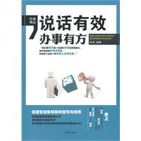 speech effective. Acting well and(Chinese Edition): QIU YU