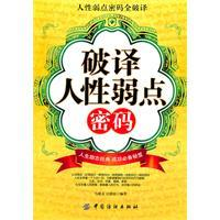 decipher the human weaknesses password(Chinese Edition): MA YIN WEN