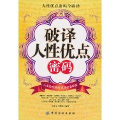 decipher the human benefits of password(Chinese Edition): MA YIN WEN