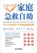 family emergency self: must know the family emergency plan 91(Chinese Edition): CENG SHI JUAN