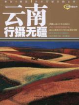 Yunnan-line photo boundless(Chinese Edition): GUANG HUA LV XING PU