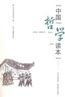 Chinese culture. popular books: Chinese Philosophy Reading(Chinese Edition): LIU LIANG QIONG YU ...