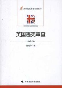 British constitutional review(Chinese Edition): TONG JIAN HUA