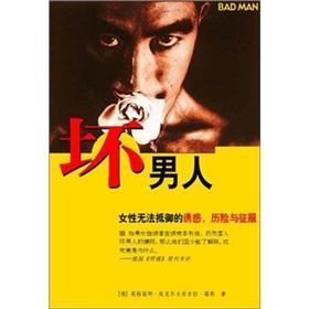 bad man(Chinese Edition): DE YING. GE LI TE. YAN KE ER DE. AN JI LA. FU SI JIN HAO JIN LING YI