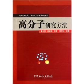 Polymer Research Methods(Chinese Edition): DONG YAN MING XIONG XIAO PENG ZHENG WEI DENG