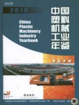 China Plastic Machine Industry Yearbook 2010(Chinese Edition): ZHONG GUO JI XIE GONG YE NIAN JIAN ...