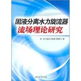 liquid separation hydrocyclone flow field theory(Chinese Edition): LIANG ZHENG DENG