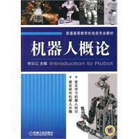 Introduction to Robotics(Chinese Edition): LI YUN JIANG