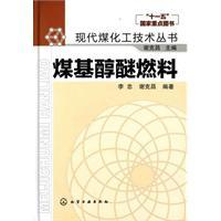 modern coal chemical technology series: coal-based alcohol ether fuel(Chinese Edition): LI ZHONG ...