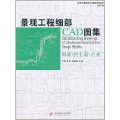 landscape project CAD details Atlas: walls. retaining walls. railings: LI SHENG DENG