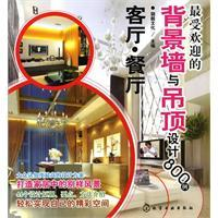 most popular wall and ceiling design of 800 cases: the living room. dining(Chinese Edition): XIAO ...