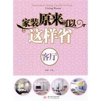 home improvement can be the original province of: living room(Chinese Edition): HAO PENG