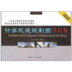 Architectural Drafting Computer Problem Set(Chinese Edition): LUO KANG XIAN ZHENG JI HUI