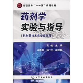 vocational Eleventh Five-Year Plan materials: experiment and: GAO JIAN