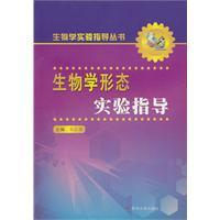 biology experiment form guide(Chinese Edition): GE ZHI QIANG
