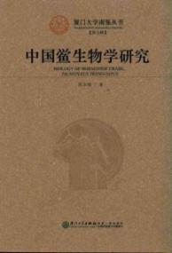 Chinese horseshoe crab biology: HONG SHUI GEN