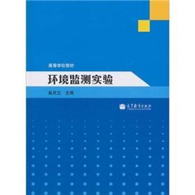 Environmental Monitoring Experiment(Chinese Edition): XI DAN LI