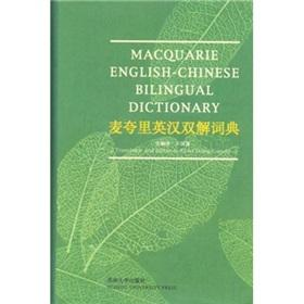 Macquarie English-Chinese Dictionary(Chinese Edition)(Old-Used): WANG GUO FU
