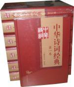 Classical Chinese Poetry (Set of 7)(Chinese Edition): ZHENG ZHU QING