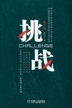 Challenge (Part 2)(Chinese Edition): CUI ZI SAN