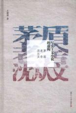 realist fiction novel: Mao Dun. Lao She.: WANG DE WEI