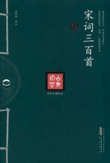 Song three hundred(Chinese Edition): LI MING YANG YI