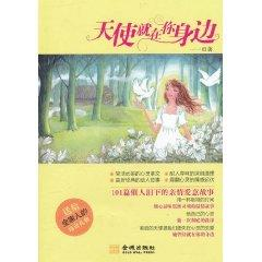 angel on your side(Chinese Edition): YI YI