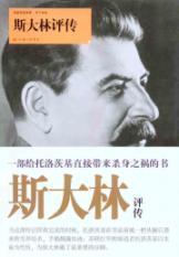 Stalin critical biography(Chinese Edition): SU)TUO LUO CI JI QI GAN YI
