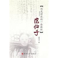 Fan Bozi(Chinese Edition): JIANG GUANG DOU