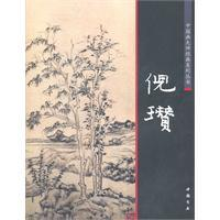 classical Chinese painting master Series: Ni Zan(Chinese Edition): CHEN LIAN QI