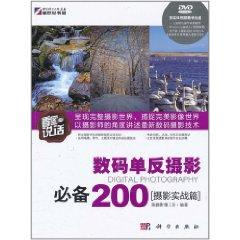 Figure words: essential digital SLR photography 200 (photo real article) (with DVD1 sheets): TU ...