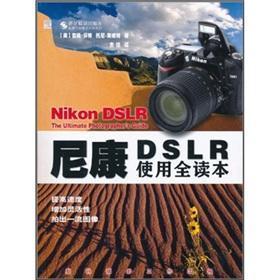 Nikon DSLR to use all readers(Chinese Edition): JI MU HUAI