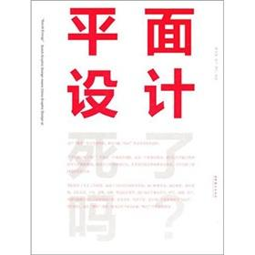 graphic design dead?(Chinese Edition): LI DE GENG DENG