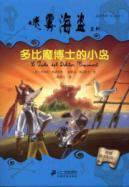 fog Pirate: more than the magic island of Dr.(Chinese Edition): YI)MA ER KE YING NUO QIN DI XI MENG...