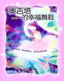 Girl Dream Garden: Ao Jita happiness shoes(Chinese: YU YU JUN