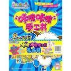 hi Sheep and Wolf click. click. hand-book (Gift Pack)(Chinese Edition): TONG QU CHU BAN YOU XIAN ...