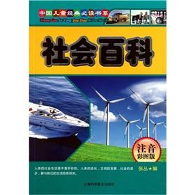 social Baike(Chinese Edition): ZHANG CONG