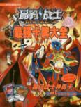 Crystal Code Warrior strongest cards Daquan(Chinese Edition): JING MA ZHAN