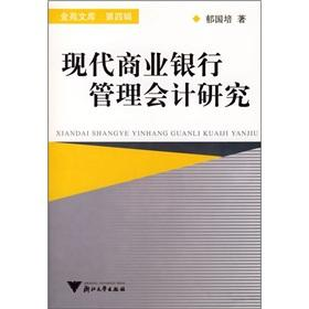 modern commercial bank management accounting research (with CD)(Chinese Edition): YU GUO PEI
