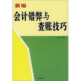 New accounting and auditing skills Cuobi(Chinese Edition): YOU XIN MIN
