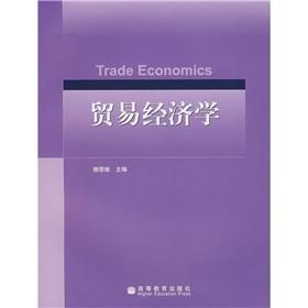 Trade Economics (with teachers. courseware)(Chinese Edition): LIU SI WEI