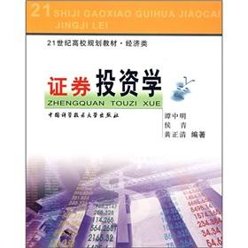 21 century college planning materials: Securities and Investment(Chinese Edition): TAN ZHONG MING ...